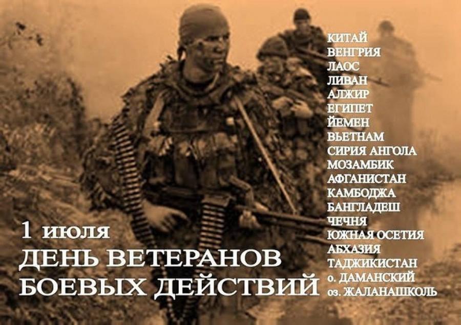 Поздравления с днем ветеранов боевых действий в прозе